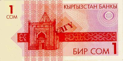 Валюта Кыргызстана - банкнота номиналом 1 сом образца 1993 года. АКИpress