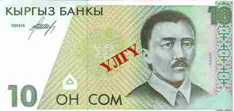 Валюта Кыргызстана - банкнота номиналом 10 сомов образца 1994-1995 годов. АКИpress