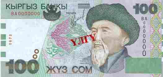 Валюта Кыргызстана - банкнота номиналом 100 сомов образца 2002 года. АКИpress