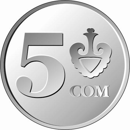 Валюта Кыргызстана - монета номиналом 5 сомов образца 2008 года. АКИpress