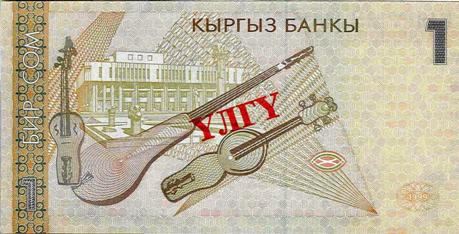Валюта Кыргызстана - банкнота номиналом 1 сом образца 2000 года. АКИpress