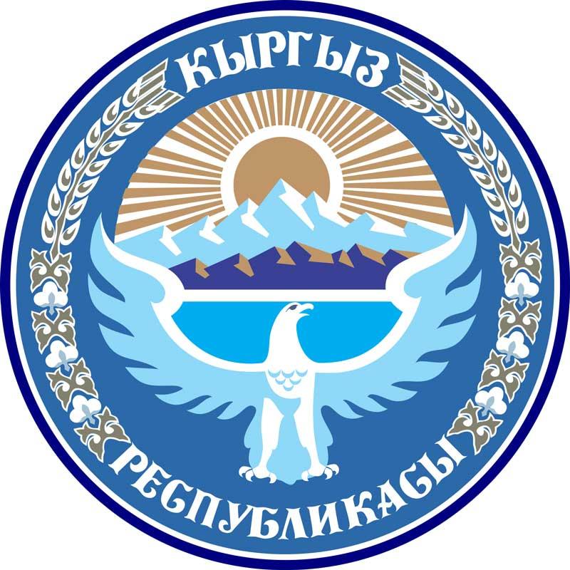 Государственный герб Кыргызской Республики