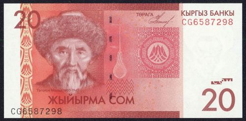 Kyrgyzstan currency 20 Som banknote