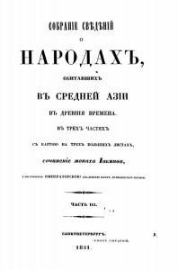 Собрание сведений о народах, обитавших Средней Азии в древние времена Часть 3,Санкт-Петербург, 1851г