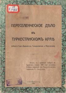 Переселенческое дело в Туркестанском крае,  С.-Петербург-1911