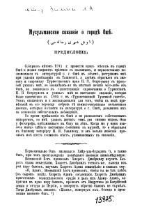 Зимин Л.А.   Мусульманское сказание о городе Ош