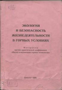 Экология и безопасность жизнедеятельности в горных условиях. Бишкек — 2000г.