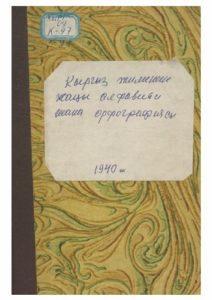 Кыргыз тилинин жаңы алфавити жана орфографиясы. Фрунзе — 1940г.