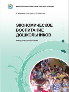 Экономическое воспитание дошкольников Ф.Д. Корнецкая, Л.В. Усенко, К.С. Сейдекулова