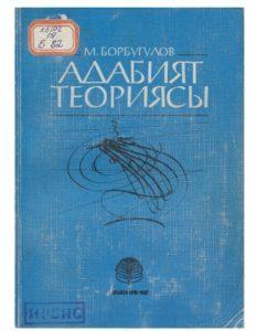 М. Борбугулов. Адабият теориясы. Бишкек — 1996г.