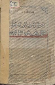А. Осмонов. Жаны ырлар. Фрунзе — 1947г.