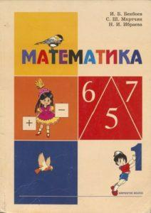 И. Б. Бекбоев, С. Ш. Мкртчян, Н. И. Ибраева. Математика (1 класс) (1 часть). Бишкек — 2011г.