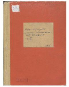 Труды Киргизской археолого-этнографической экспедиции.(Том 5) Москва — 1968г.