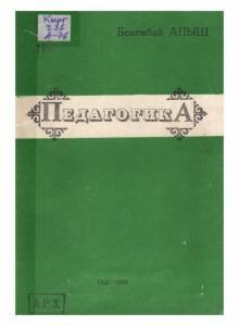 Бекембай Апыш  Педагогика Ош, 1993ж.