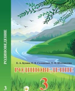 РОДИНОВЕДЕНИЕ  3 класс Учебник для общеобразовательных школ