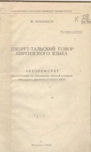 Мукамбаев Ж. Джерге — Тальский говор Киргизского языка. Фрунзе — 1955г.