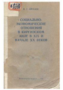 М. Т. Айтбаев. Социально-экономические отношения в Киргизском аиле в 19 и начале 20 веков. Фрунзе — 1962г.