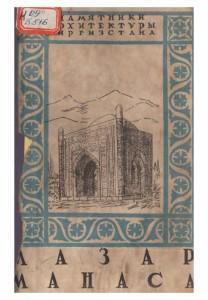 А.Н.Бернштам  Мазар Манаса Фрунзе, 1946
