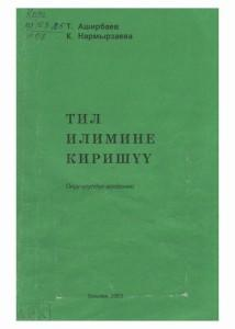 Т.Аширбаев,К.Нармырзаева  Тил илимине киришүү.  Бишкек-2003ж