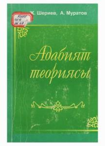 Ж.Шериев,А.Муратов   Адабият теориясы