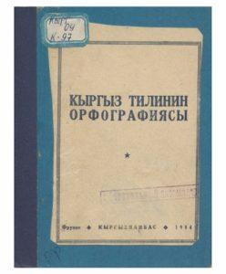 Кыргыз тилинин орфографиясы. Фрунзе — 1954г.