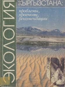 Экология Кыргызстана — проблемы, прогнозы, рекомендации. Бишкек — Илим 2000г.