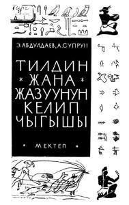 Э.Абдулдаев, А.Супрун, Тилдин Жана Жазуунун Келип Чыгышы, Фрунзе 1965ж