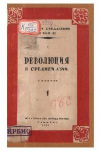 Революция в Средней Азии, Сборник 1, Ташкент-1929