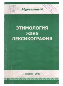 Абдувалиев И.  Этимология жана лексикография Бишкек, 2007 ж.