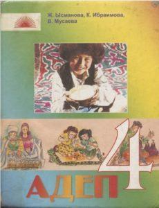 Ж. Ысманова, К. Ибраимова, В. Мусаева. Адеп. (4 класс) Бишкек — 2007г.