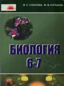 Биология 6-7-класс М. С. Субанова, М. М. Ботбаева
