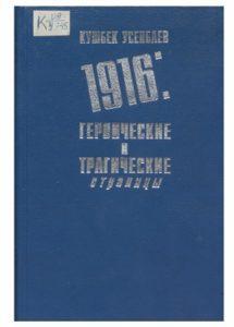 Кушбек Усенбаев. 1916 — героические и трагические страницы. Бишкек — 1997г.