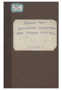 Кыргыз тили. Орфография жана тыныш белгилери. Фрунзе — 1948г.