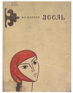 Вл. Власов. Асель. Балет в 3 частях-воспоминаниях. Москва — 1969г.