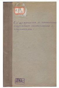 Об орхонских и енисейских надгробных памятниках с надписями
