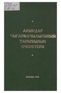 Акындар чыгармачылыгынын тарыхынын очерктери Фрунзе, 1988 ж.