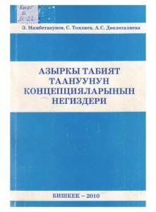 Э.Мамбетакунов, С.Тоялиев, А.С.Доолоталиева  Азыркы табият таануунун концепцияларынын негиздери, Бишкек-2010
