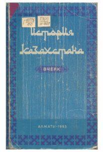 История Казахстана с древнейших времен до наших дней. Очерк. Алматы — 1993г.