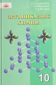 Органикалык химия 10-класс С. M. Молдогазиева, Г. И. Иманкулова, Б. М. Кособаева