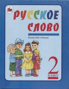 Русское слово. Книга для чтения. (2 класс) Бишкек — 2012г.