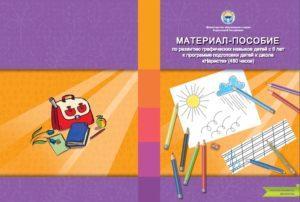 Материал-пособие по развитию графических навыков детей с 6 лет к программе подготовки детей к школе «Наристе» (480 часов)