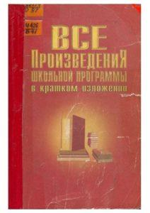 Все произведения школьной программы в кратком изложении. Москва — 1997г.