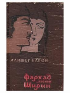 Алишер Навои  Фархад менен Ширин Фрунзе, 1962 ж.