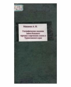 Макшеев А.И.  Географические сведения книги большого чертежа о киргизских степях и Туркестанского края