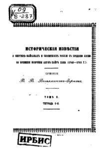 Исторические известия. Уфа — 1855г.