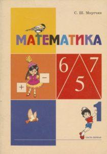 С. Ш. Мкртчян. Математика. (1 часть) Бишкек — 2011г.