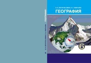 География 6-класс (кырг)