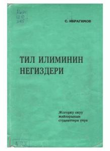 С. Ибрагимов  Тил илиминин негиздери.  Бишкек, 2000г