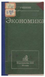 Булатова А. С. Экономика. Москва — 2007г.