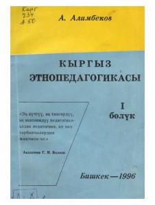 Алимбеков А.  Кыргыз этнопедагогикасы